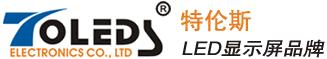 深圳LED显示屏_led大屏幕_led电子显示屏|深圳市特伦斯电子有限公司