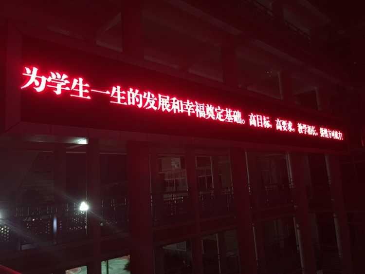 亚博-深圳南山育才三中超长led条屏显示屏